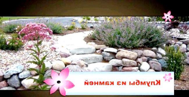 Фото - Квіткові клумби з каменю фото ідеї