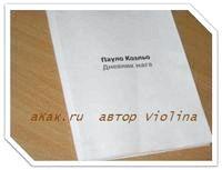 Фото - Як виготовити друковану книгу самостійно.