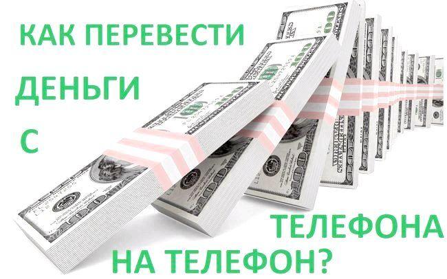перевести гроші з Мегафона на Мегафон (Білайн, МТС)