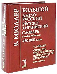 Фото - Як перекласти з англійської на російську
