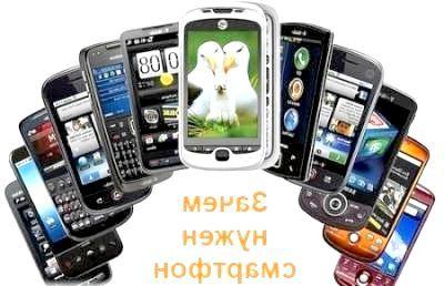 Фото - Навіщо потрібен смартфон?