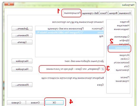як зробити Оперу браузером за замовчуванням