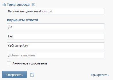 Як зробити опитування Вконтакте