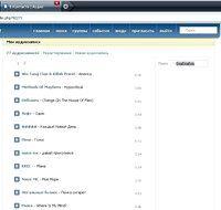 Фото - Як скачати музику з vkontakte (вконтакте, vkontakte.ru), використовуючи audiovkontakte.ru