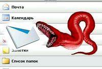 Фото - Як уберегти свої файли від нового вірусу? !!