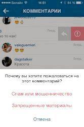 Фото - Як видалити коментар в інстаграме?