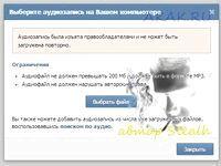 Фото - Як завантажити музику вконтакте заблоковану правовласником.