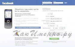 Фото - Як зареєструватися в фейсбук?