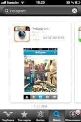 Фото - Як зареєструватися в instagram?