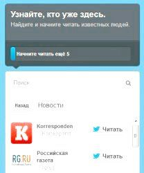 Як зареєструватися в Твіттері?