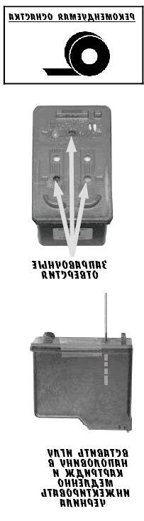 Фото - Заправка і обнулення лічильника hp desck jet f4180